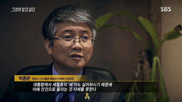 박근혜 전 대통령은 왜 그토록 세월호를 지우고 싶었던 것일까.
