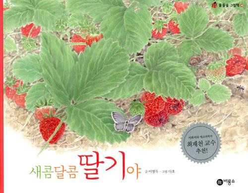이영득 글, 다호 그림 <새콤달콤 딸기야> 겉 표지