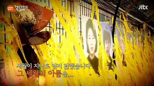 16일 방송된 JTBC <김제동의 톡투유>의 한 장면. 세월호 참사 3주기, 우리는 아직 잊지 않았다.