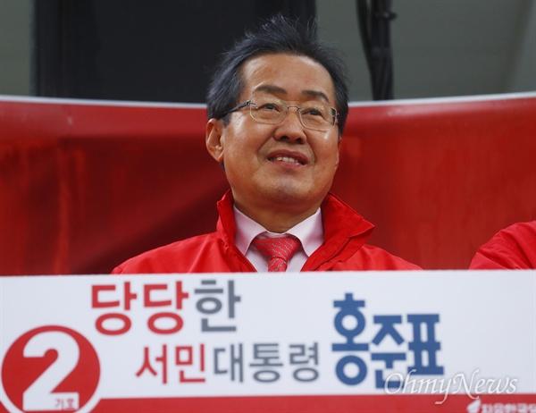 자유한국당 홍준표 대선후보가 17일 오후 대구 중구 동성로에서 집중유세를 하고 있다.