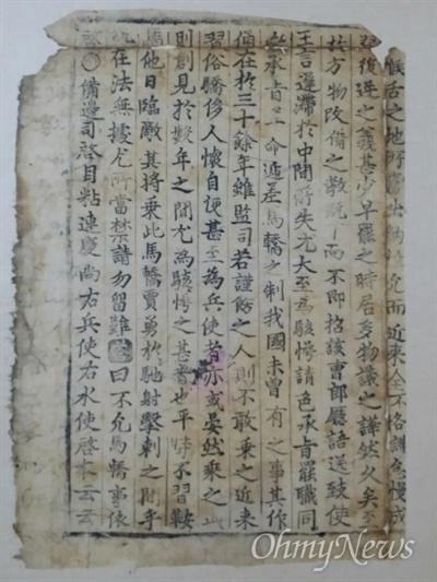 1577년 민간인쇄 <조보> 실물.