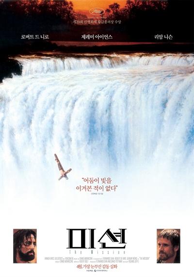 최근 재개봉한 영화 <미션>의 포스터.