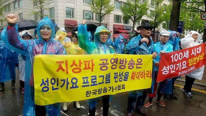 한국방송가수협회 회원들이 17일 오후 KBS별관 앞에서 기자회견을 가진 후 구호를 외치고 있다