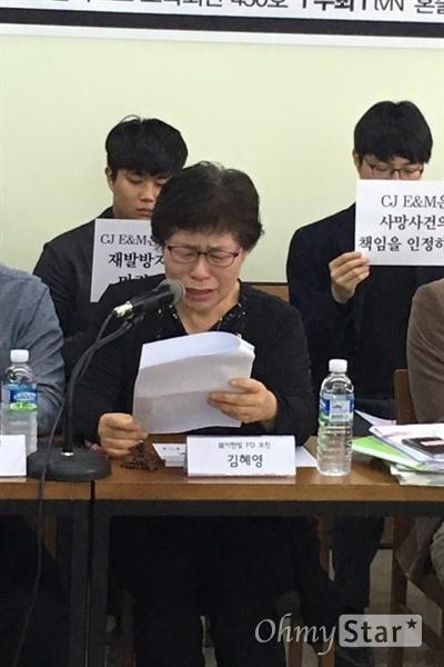고 이한빛 PD 어머니 김혜영씨가 기자간담회에서 아들을 죽음에 이르게 만든 CJ E&M을 규탄했다.