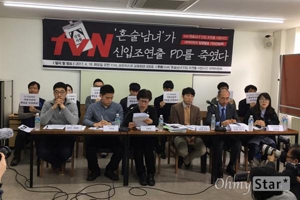 18일 서울 프란치스코 교육회관에서 열린 tvN <혼술남녀> 신입 조연출 사망사건 대책위원회 입장발표 기자간담회.