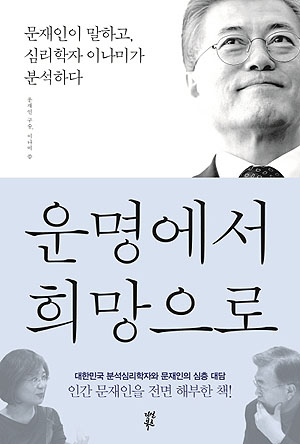 <운명에서 희망으로> 문재인 구술, 이나미 씀, 다산북스 출판