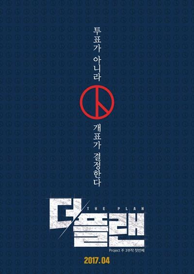 영화 <더 플랜>