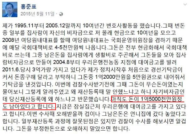 홍준표 자유한국당 대선후보가 경남 지사 시절인 2015년 5월 11일에 자신의 페이스북에 올린 글.