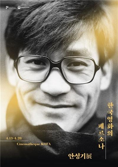 '한국영화의 페르소나: 안성기展'의 포스터