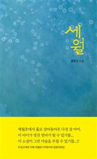 소설 <세월> 표지