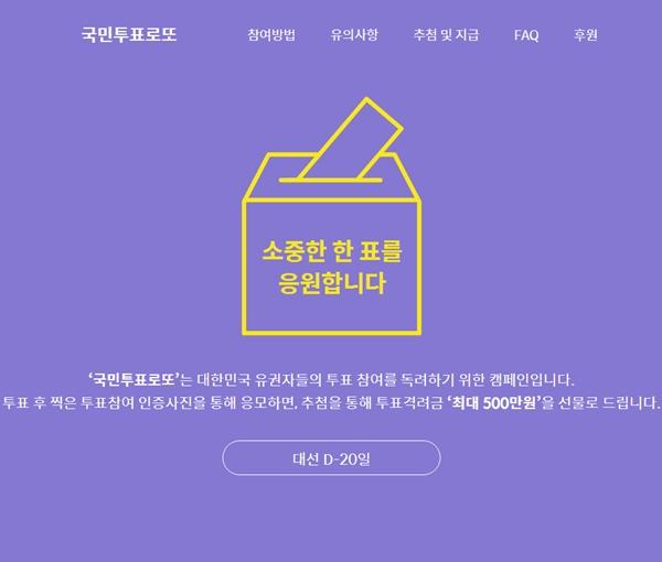 국민투표로또 사이트