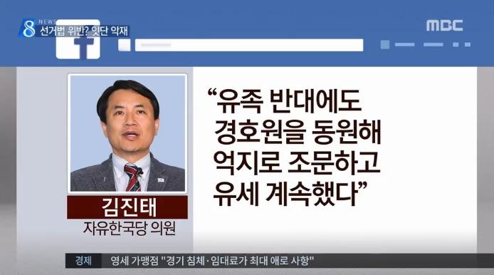 '문재인 유세차 사고', 일방적인 주장만 받아쓴 MBC(4/18)
