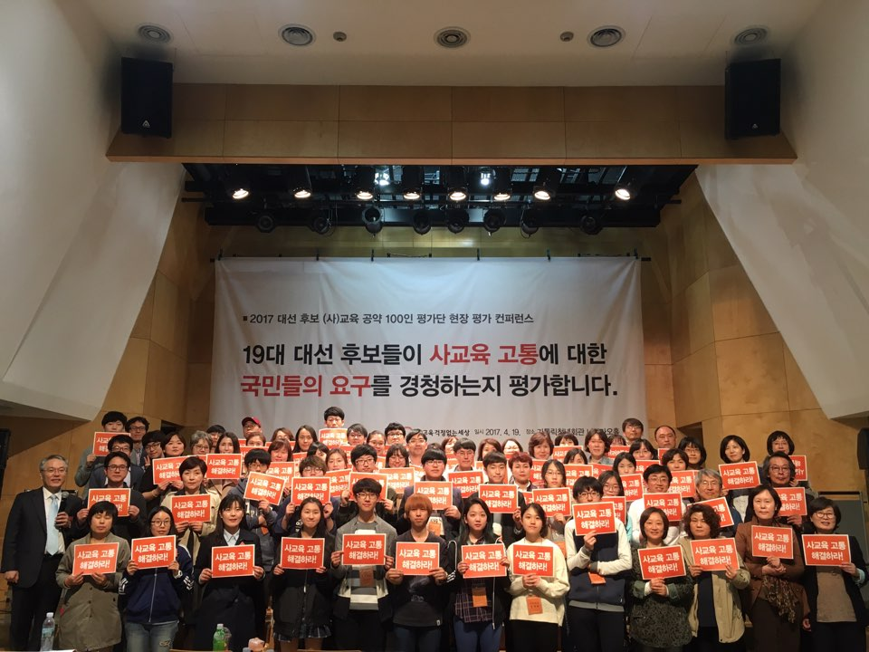 사교육 공약 검증 '사교육 걱정 없는 세상'은 19일 오후 서울 홍대 가톨릭청년회관에서 '19대 대선 사교육 공약, 100인 현장 평가 콘퍼런스'(콘퍼런스)를 열었다.