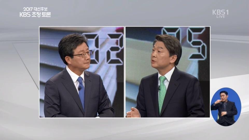 2017 대선후보 KBS 초청토론의 한 장면.