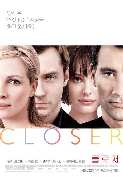영화 <클로저>의 재개봉 포스터.