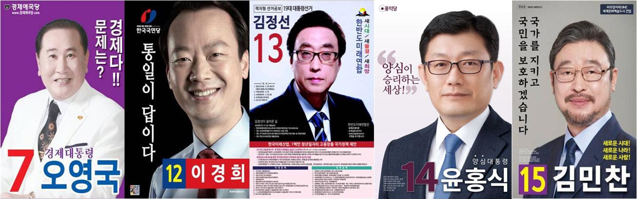 오는 5월9일 열리는 제19대 대통령 선거에 출마한 군소후보들의 선거 포스터. 기호13번 김정선(한반도미래연합) 후보의 경우, 20일 현재 공식 포스터가 공개되지 않은 관계로 당 공식 홈페이지에 게시된 '책자형 선거공보'로 갈음했다.