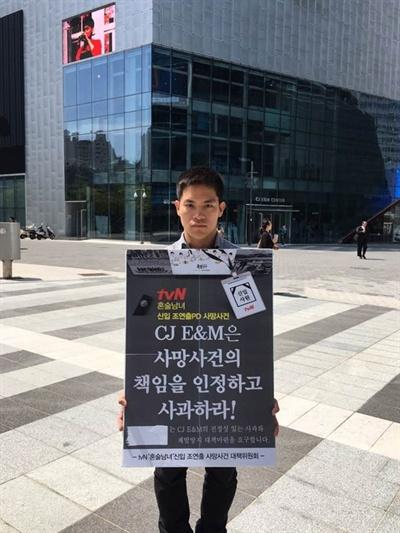 고 이한솔 PD의 동생 한솔씨가 19일 서울 상암동 CJ E&M 본사 앞에서 1인 시위를 했다.