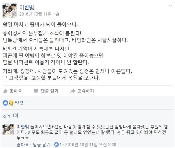 서울대 점거현장에 후원금을 보내고 뿌듯해하던 고 이한빛 PD. 그는 세월호, 해고 노동자, 비정규직 문제 등에 함께 아파하던 청년이었다.