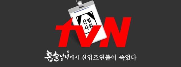 TvN 혼술남녀에서 신입조연출이 죽었다