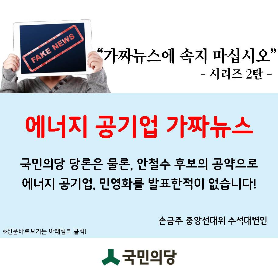 국민의당 중앙선대위가 지난 15일 가짜뉴스 시리즈 2탄으로 공개한 '에너지 공기업 민영화' 가짜뉴스