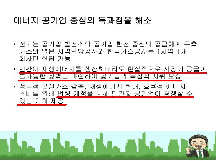 국민의당이 지난 12일 국회기후변화포럼 자료집에 넣은 발표문. 추후 주최쪽에 자료 삭제를 요청하고 다른 자료로 발표했다.