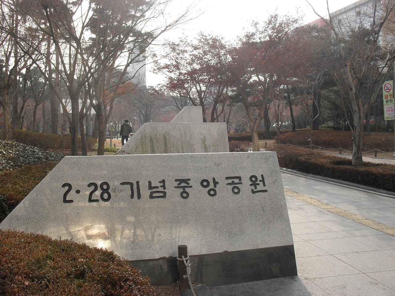 대구시 중구 공평동에 있는 2·28기념중앙공원.