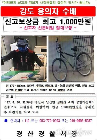 경찰은 경북 경산의 한 농협에서 총기를 들고 현금 1500만 원을 빼앗아 달아난 범인을 공개수배하고 현상금을 당초 300만 원에서 1000만 원으로 올렸다.