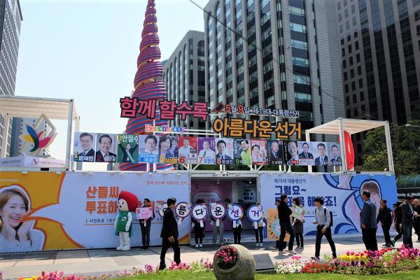 5.9 대선을 맞아 청계광장에 설치된 '아름다운 선거' 조형물.