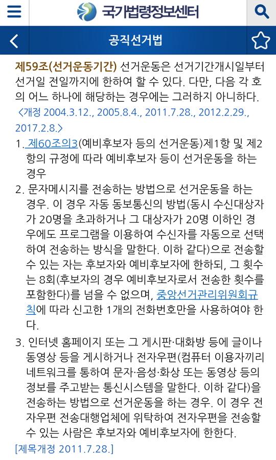 2017년 2월 8일 개정된 공직선거법 내용.