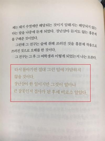 홍준표 자유한국당 대선 후보가 12년 전 출간한 자전적 에세이 <나 돌아가고 싶다>의 일부분. 이와 관련 홍 후보가 '성폭행 모의'에 가담한 것 아니냐는 논란이 일었다.