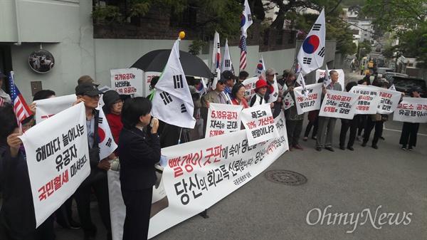 보수단체인 국혼운동본부 회원들이 21일 오후 서울 서대문구 연희동 전두환 전 대통령 자택 앞에서 그를 지지하는 기자회견을 열고 있다.