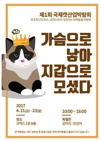국제캣산업박람회 포스터