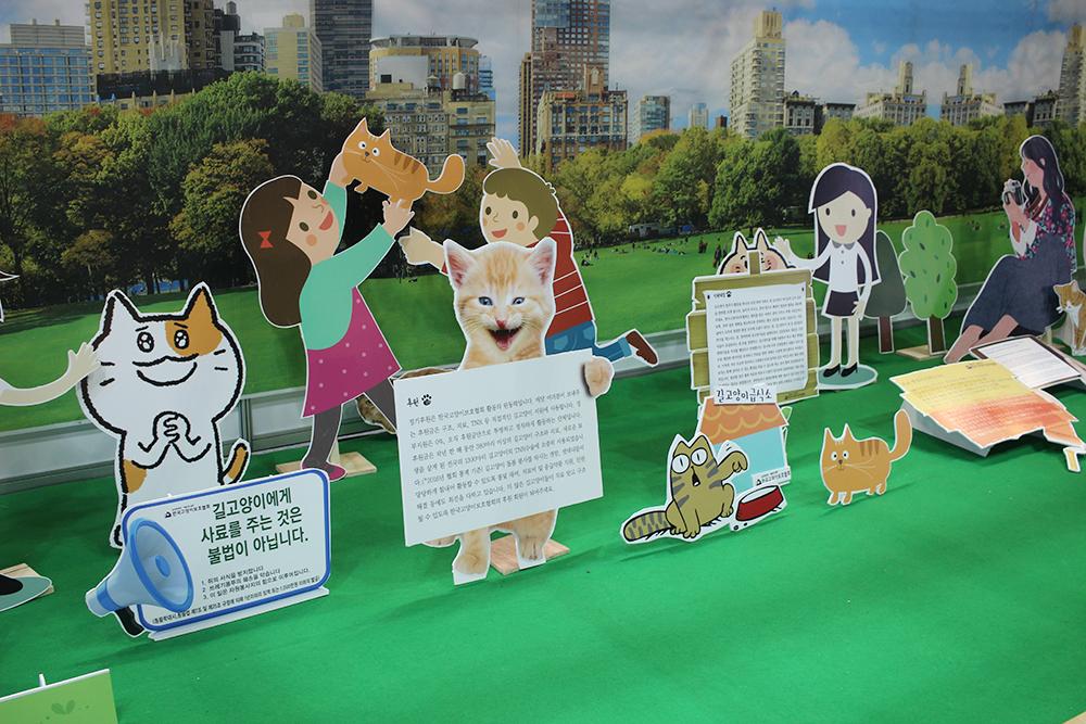 한국고양이보호협회에서 준비한 부스. 길고양이 급식소 등에 대한 안내를 하고 있다.