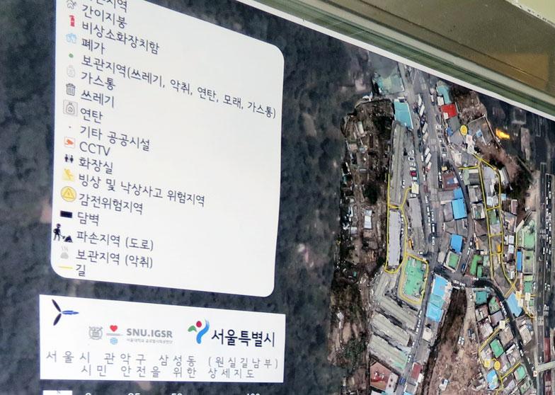 '엔젤스윙'이 만든 관악구 삼성동 정밀지도