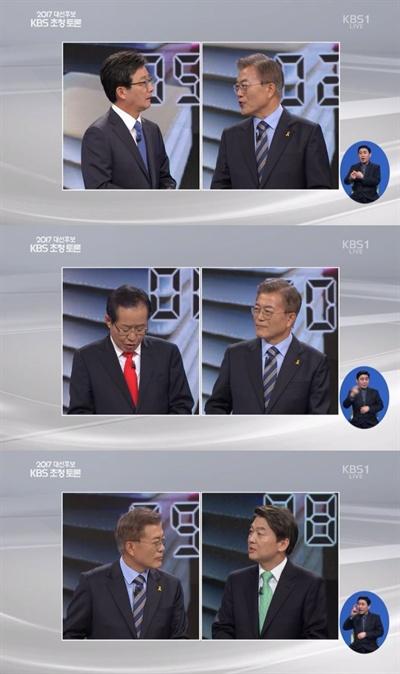 2017 대선후보 KBS 초청 토론 방송 중에서