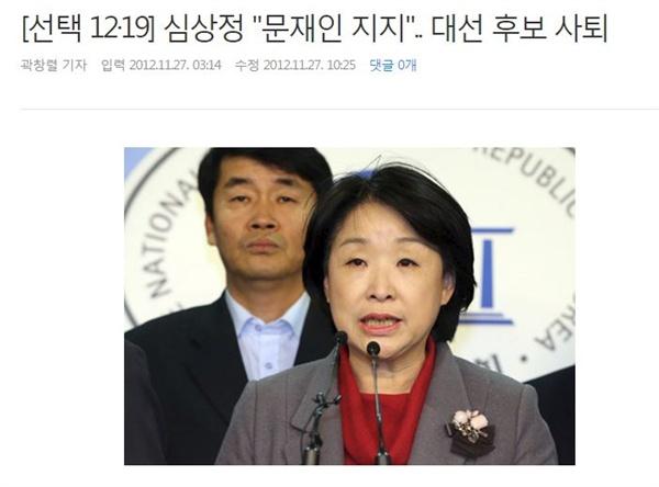 2012년 대선 당시 문재인 후보를 지지하며 사퇴를 했던 심상정 후보