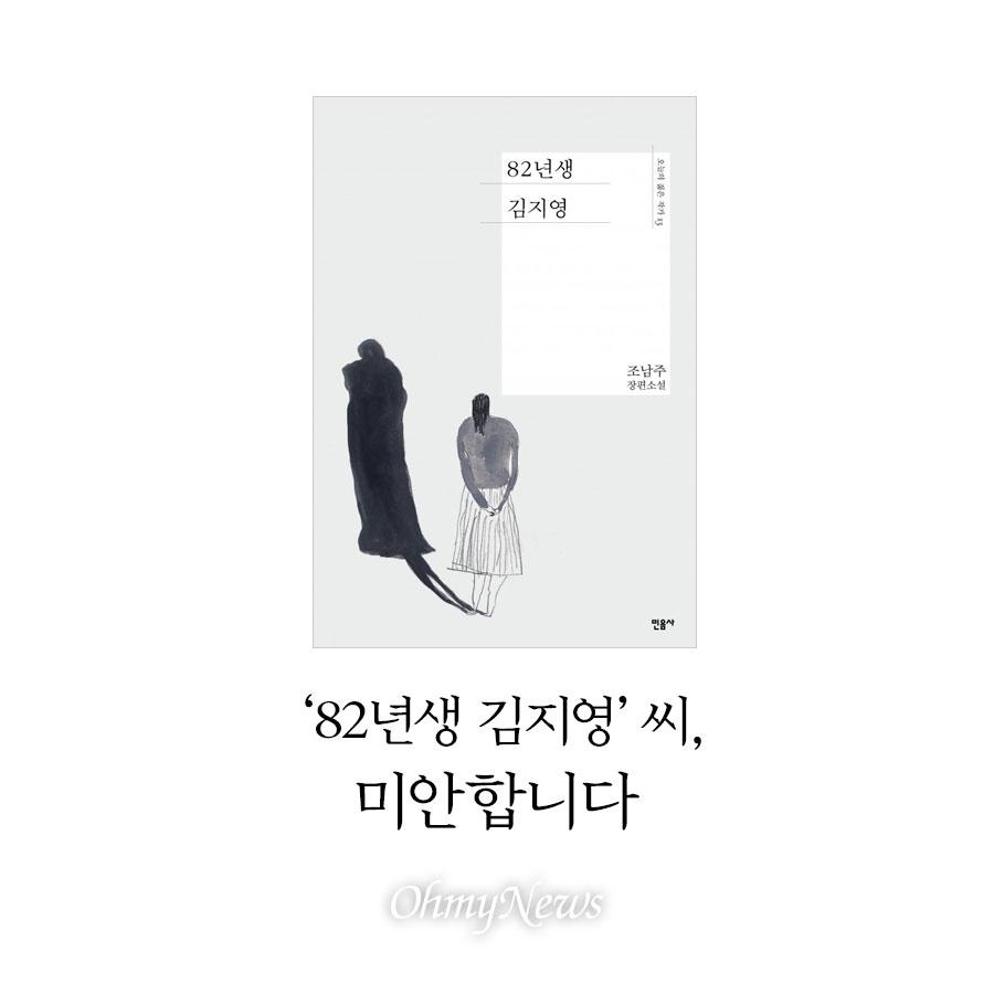 [카드뉴스] '82년생 김지영'씨, 미안합니다