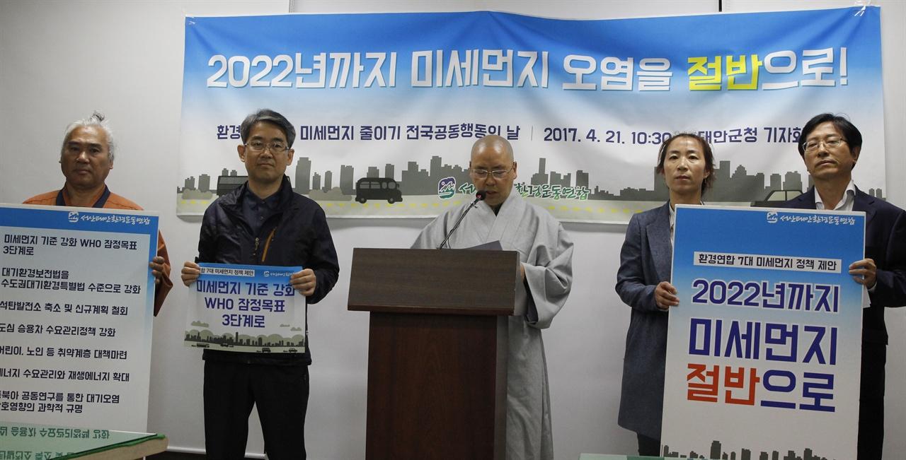 미세먼지, 특단의 대책 마련하라! 오는 5월 10호기 완공을 앞두고 있는 태안화력발전소가 위치한 충남 태안군에서 점차 심화되며 사회문제로까지 대두되고 있는 미세먼지에 대한 특단의 대책을 촉구하는 기자회견이 열렸다.
