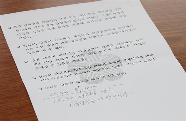 21일 오전 송민순 전 외교부 장관이 언론에 공개한 2007년 11월 인권결의안 투표와 관련해 북한의 반응을 정리해 노무현 전 대통령에게 전달됐던 청와대 문건의 모습.