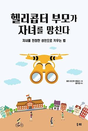 책겉표지 줄리 리스콧-헤임스의 〈헬리콥터 부모가 자녀를 망친다〉
