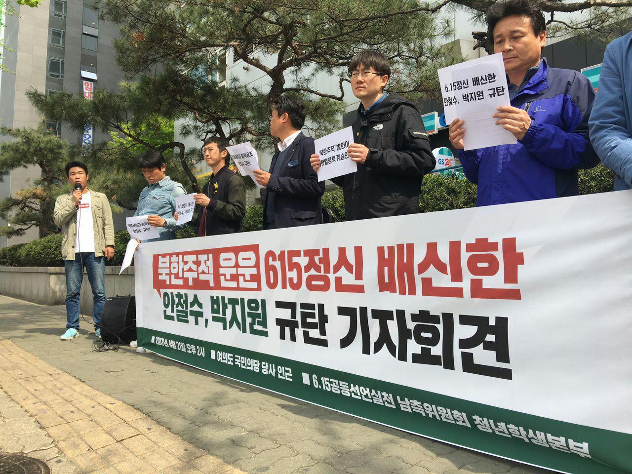 6.15청학본부은 21일 안철수 후보와 박지원 대표 규탄 기자회견을 진행했다.