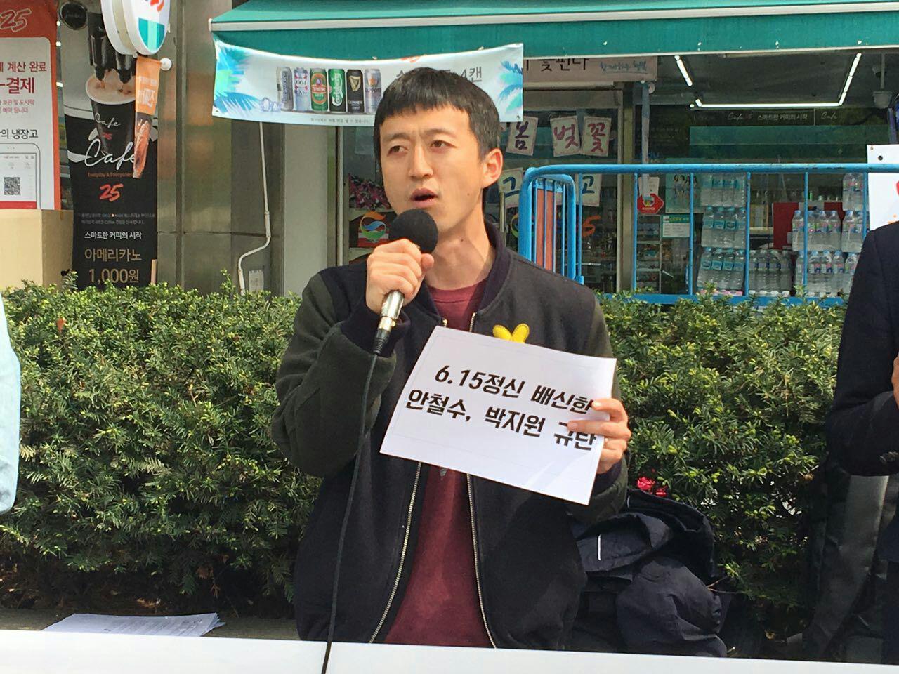 규탄발언 중인 김수근 청년당 공동준비위원장
