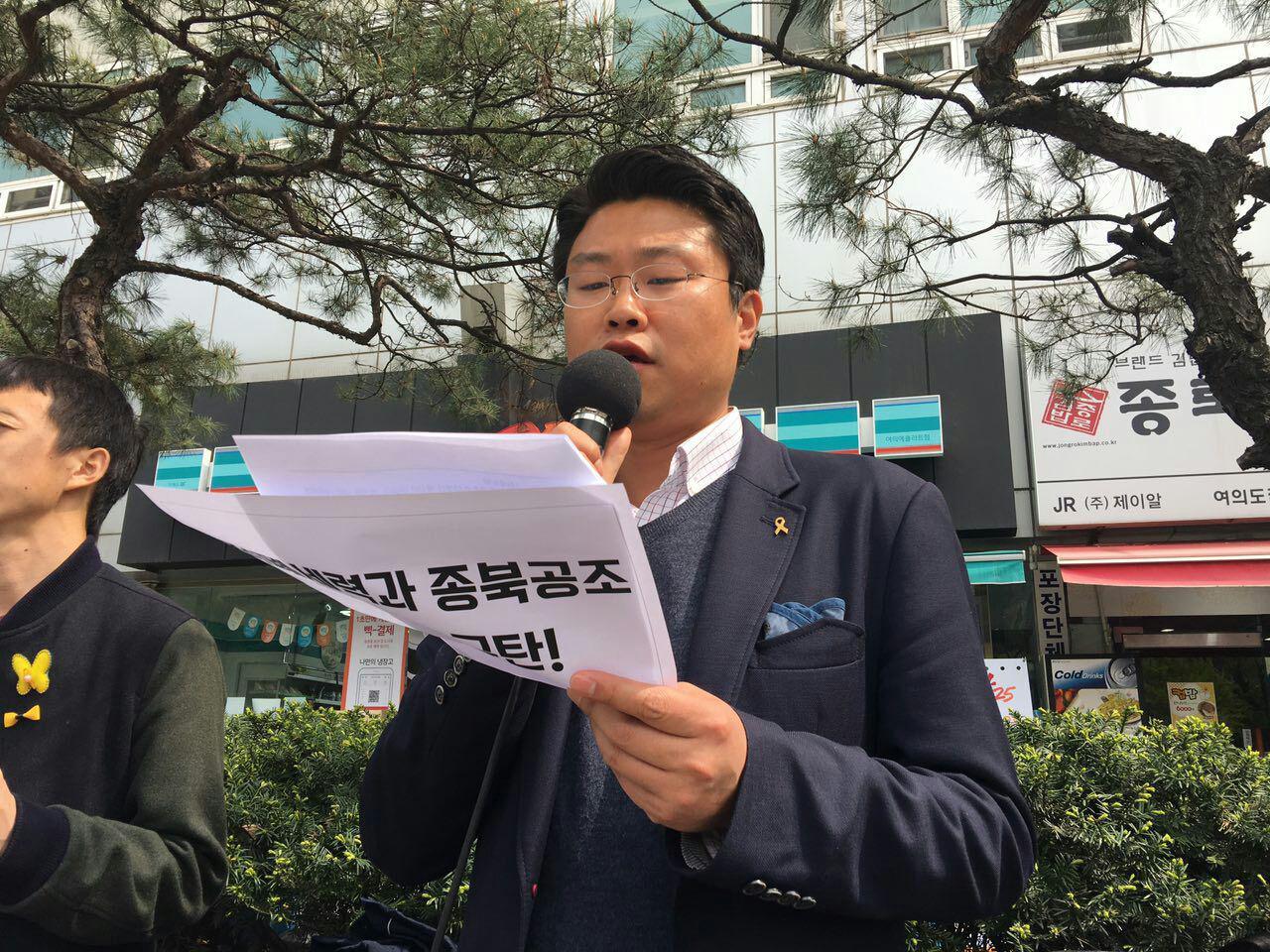 기자회견문 낭독중인 정종성 6.15 청학본부 상임부대표