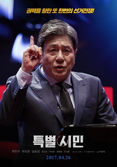 서울시장 3선에 도전하는 현 서울시장 변종구(최민식)의 선거전을 다룬 <특별시민>