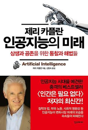 <인공지능의 미래> 겉표지.