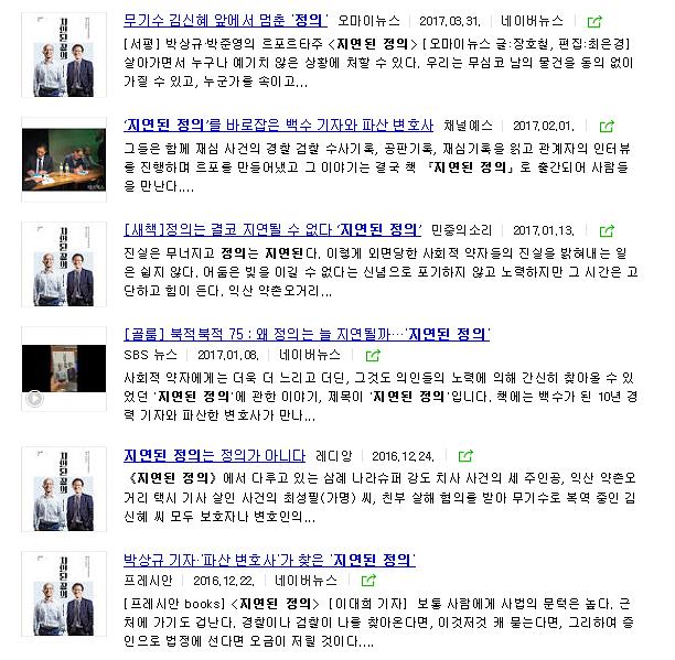 <지연된 정의>를 소개하고 있는 많은 기사들.