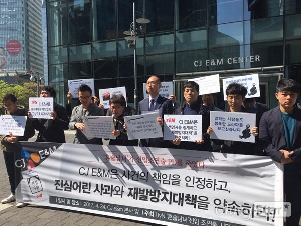 24일 서울 상암동 CJ E&M 사옥 앞에서 고 이한빛 PD의 어머니 김혜영씨와 시민단체 대표들이 CJ E&M의 사과와 재발방지 대책 수립을 요구하는 기자회견을 가졌다.