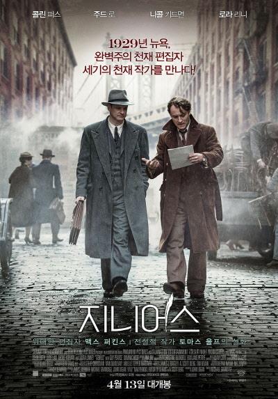 '편집자'와 '천재 작가'라니, 개인적으로 너무 기대되는 영화 <지니어스>.