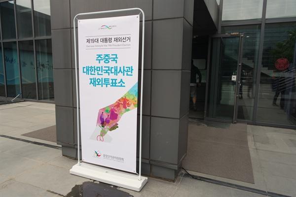 제19대 대통령 재외선거 첫날인 25일 주중국 대한민국대사관에 마련된 재외투표소 현장.