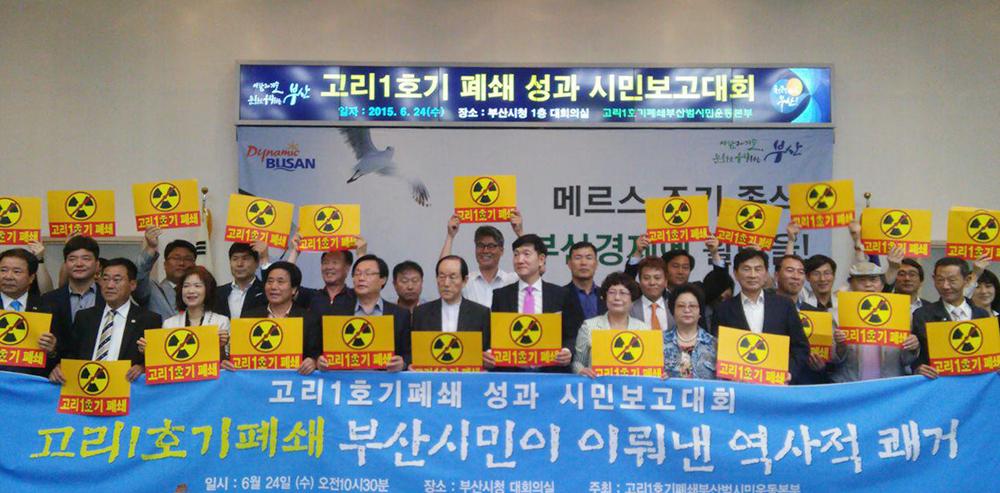 고리1호기는 올해 6월 가동이 중단 될 예정이다. 우리나라 최초로 원전 폐로라는 성과를 이끌어내기까지에는 부산 시민과 시민단체, 정치권의 많은 노력이 있었다.
